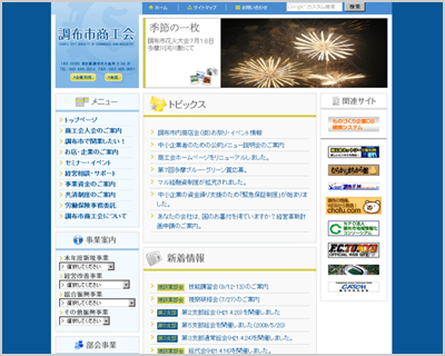 地域情報ポータルサイト(調布市商工会議所)