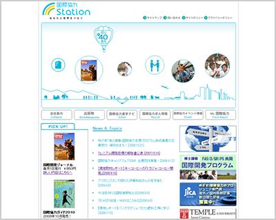 出版社ポータルサイト(株式会社国際開発ジャーナル社)