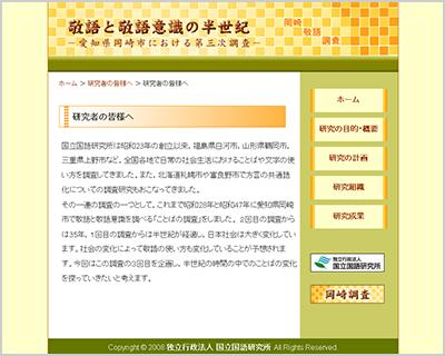 研究所調査プロジェクトサイト(独立行政法人国立国語研究所)