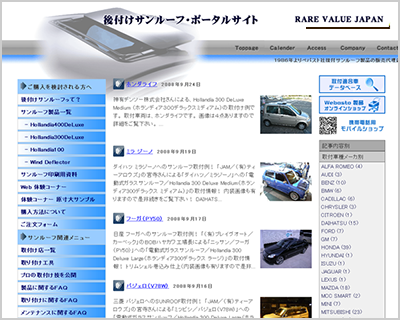 製品情報ポータルサイト(株式会社レアバリュージャパン)