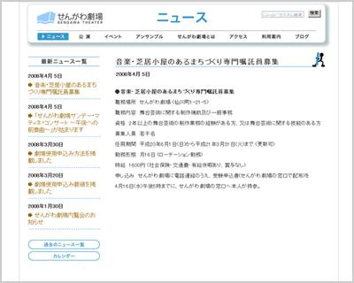 公共機関ポータルサイト(調布市仙川劇場)
