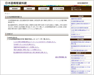 研究所資料ポータルサイト(独立行政法人国立国語研究所)